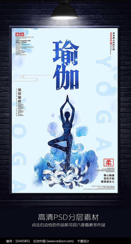 养生瑜伽宣传海报设计图片