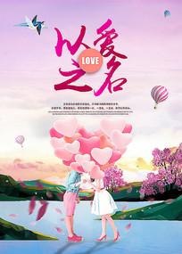 以爱之名爱情宣传海报