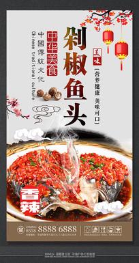 中国风创新剁椒鱼头餐饮海报
