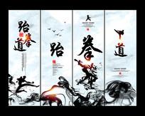 中国风水墨跆拳道培训跆拳道招生展板