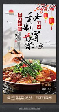 中华美食秘制冒菜宣传海报