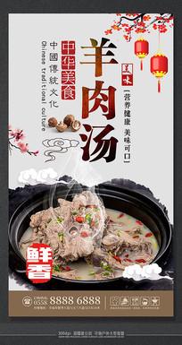 中华美食羊肉汤餐饮美食海报