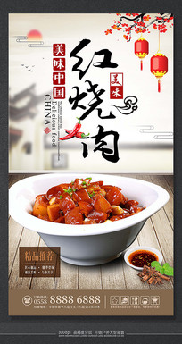 中华美味红烧肉美食海报