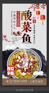 最新创意酸菜鱼中华美食海报
