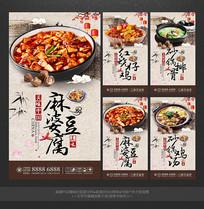 创意传统美食文化四联幅海报