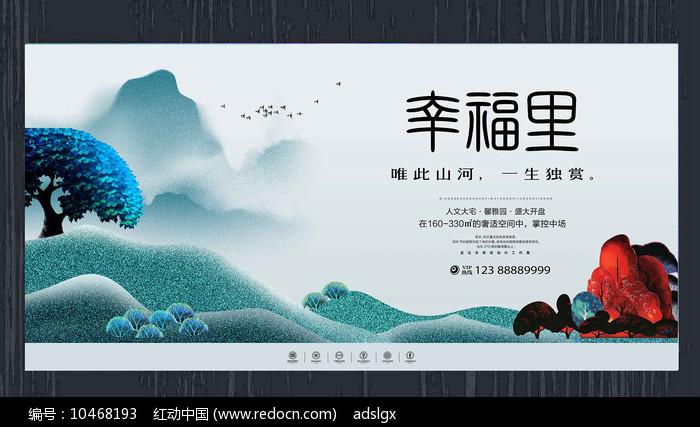 创意房地产宣传海报图片