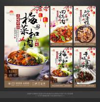 传统中华美食四联幅整套海报