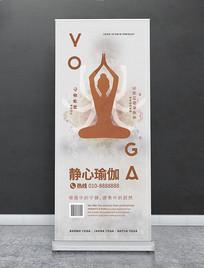 复古瑜伽馆宣传易拉宝