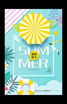 简约清爽夏季宣传海报