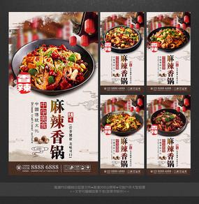 精品创意麻辣香锅五联幅海报