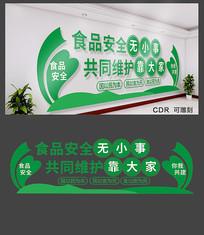 绿色食品安全文化墙