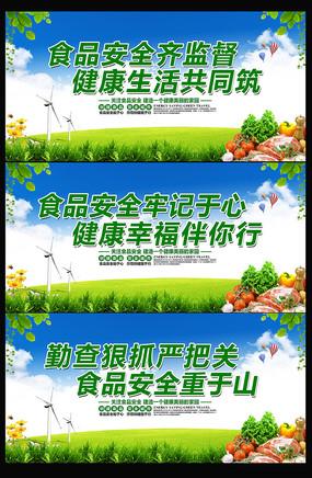 綠色食品安全宣傳展板設計