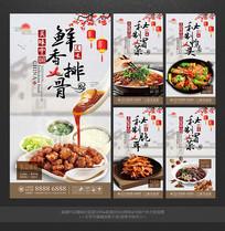 美味中华美食四联幅整套海报