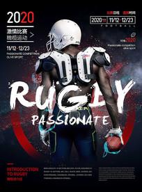 橄榄球竞技介绍海报