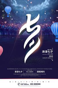 七夕浪漫主题活动海报PSD分层