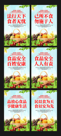 食品安全宣传周食品安全标语