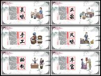 水墨中华传统美食挂画