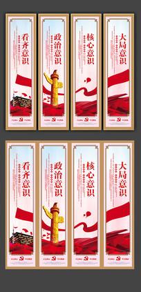 四个意识党建标语展板设计挂图