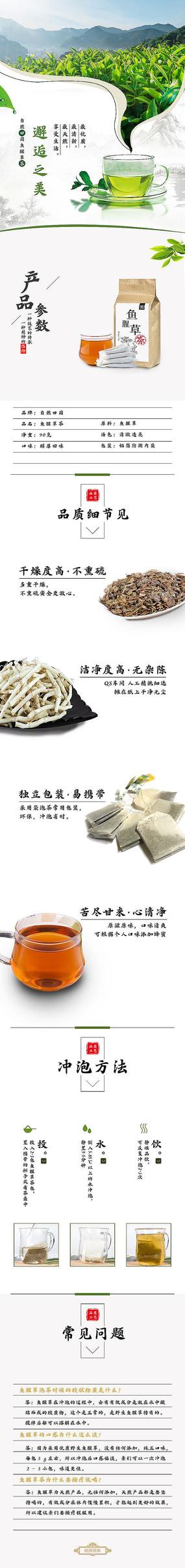 茶叶详情页设计模板