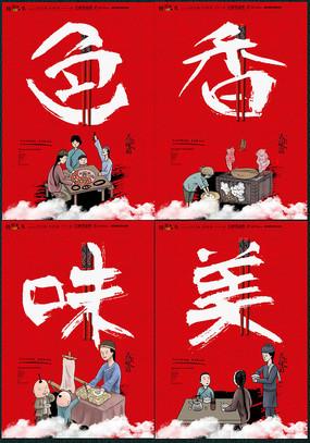 创意传统中国美食挂画