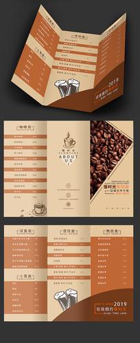高端创意咖啡三折页