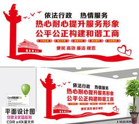 工商行政文化墙设计