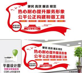 工商行政宣传文化墙