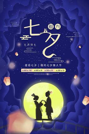 蓝色七夕节促销海报