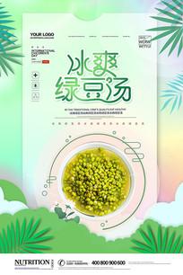 时尚大气绿豆汤海报设计