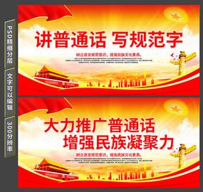 推广普通话海报