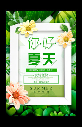 夏季活动促销宣传海报