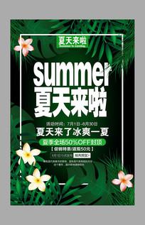 夏季商场促销海报