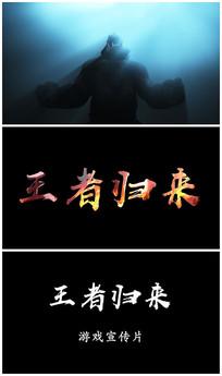 游戏宣传片视频模板