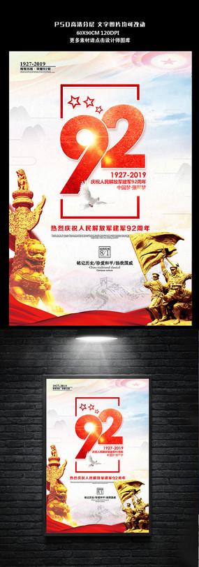 中国风八一建军92周年海报设计