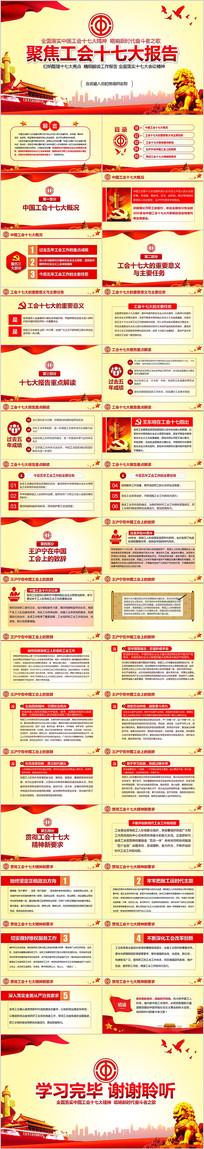 中国工会十七大精神解读全国总工会ppt