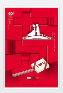 创意七夕促销海报