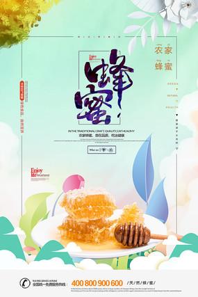 大气创意蜂蜜海报设计