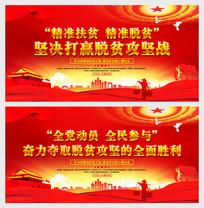 大气红色精准扶贫标语宣传展板设计