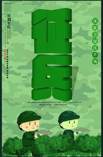 大气征兵宣传海报设计