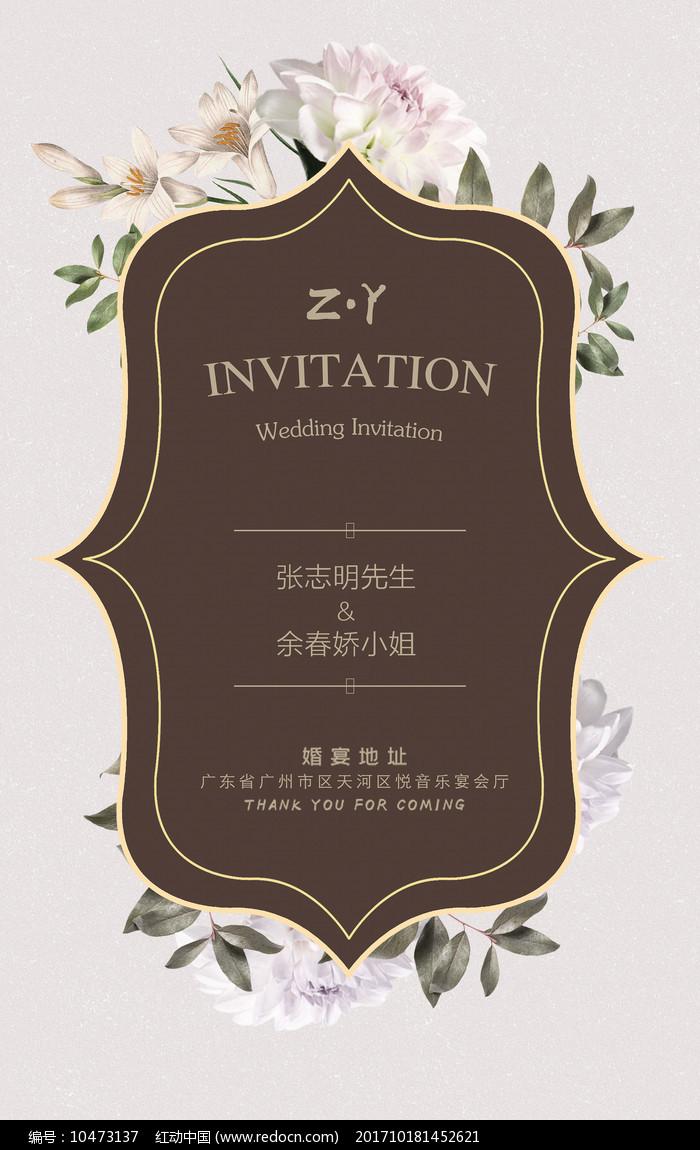 古典婚礼邀请函海报图片