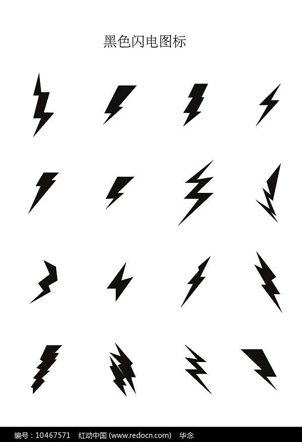 黑色闪电矢量图标图片