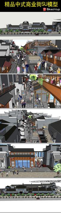 精品中式商业街SU模型