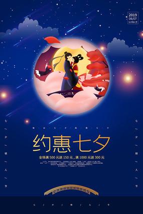 蓝色约惠七夕节日海报