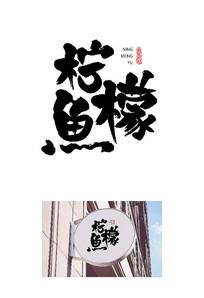 手写书法字柠檬鱼字体设计