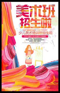 水彩美术培训班招生宣传海报