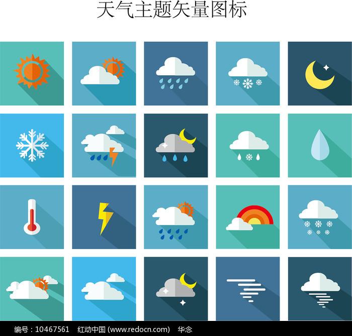 天气主题矢量图标图片