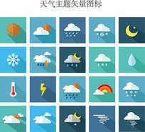 天气主题矢量图标