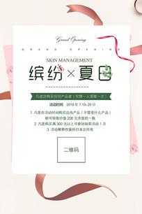 小清新缤纷夏日促销海报