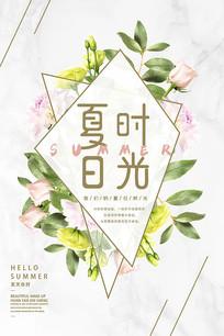 小清新夏日促销海报设计