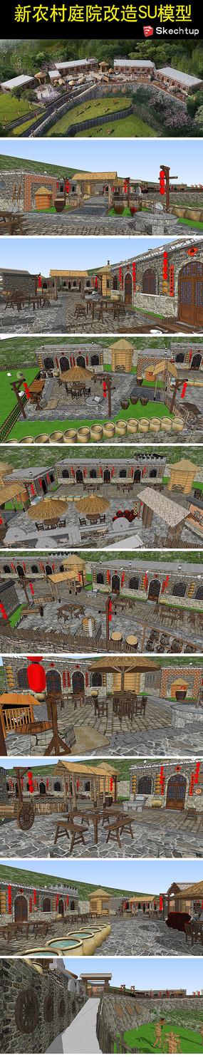 新农村庭院改造SU模型